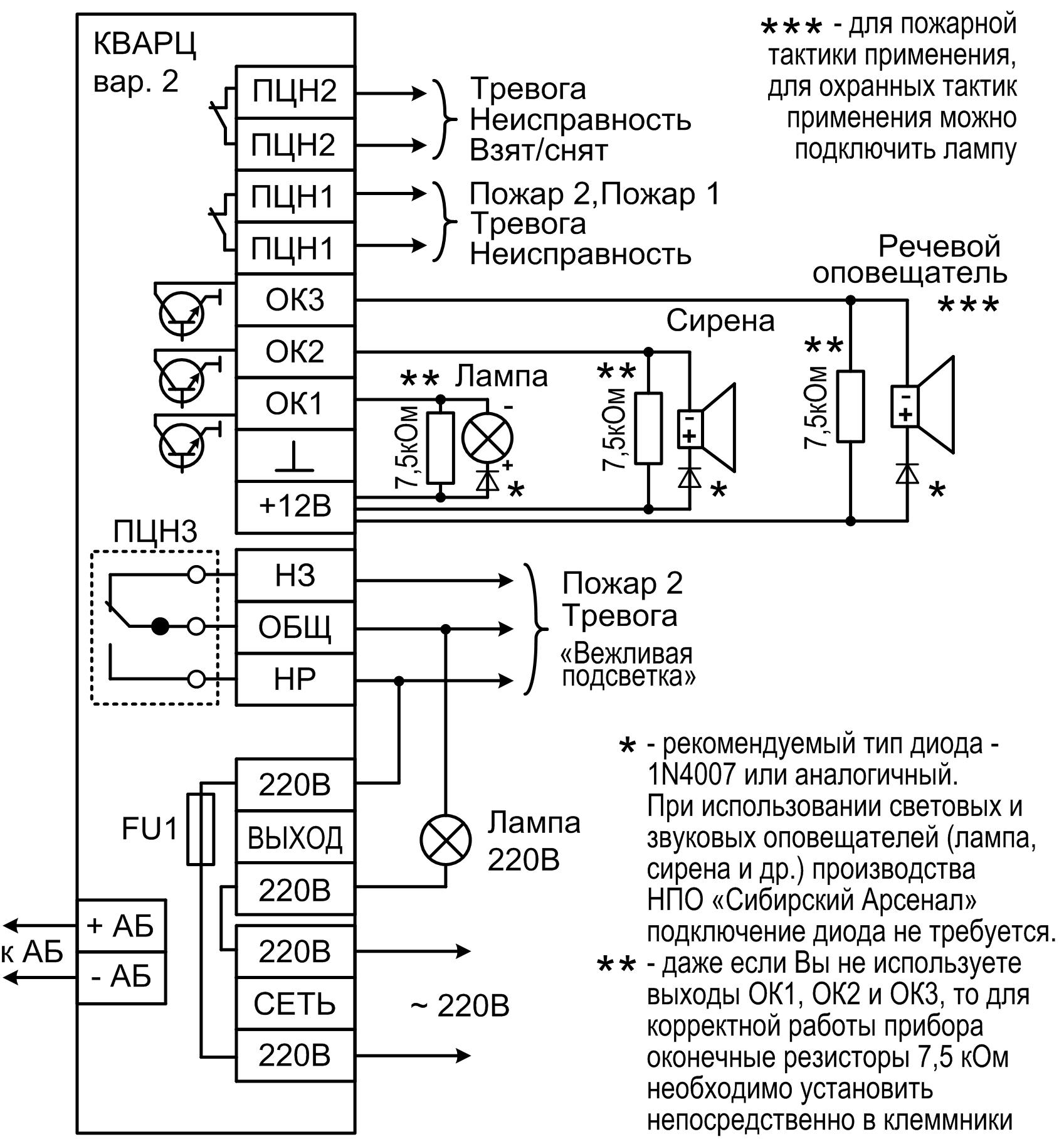 Схема пожарной сигнализации кварц фото 67
